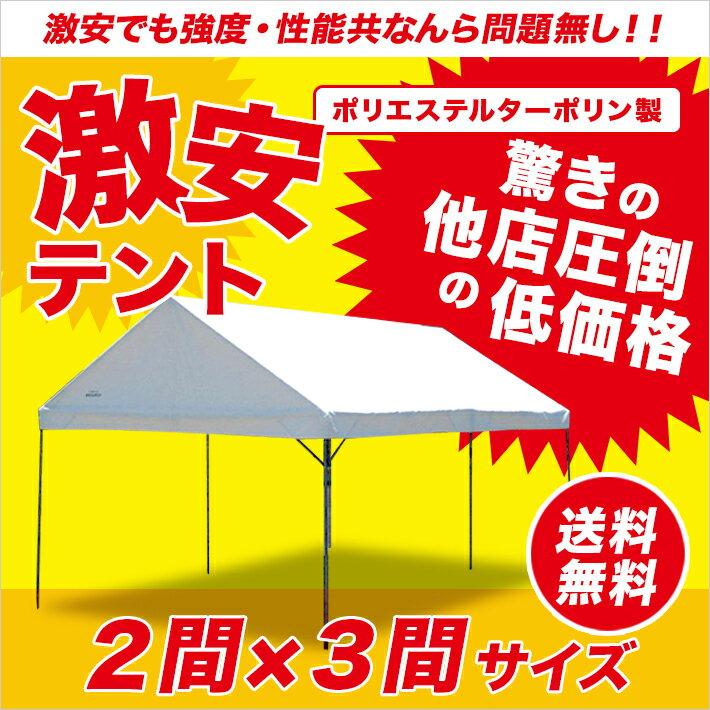 激安テント 2間×3間 3.55m×5.32m 6坪 イベントテント ターポリン生地 白 組立式パイプテント 運動会 テント 簡単 組み立て 自治会 集会 学校 タープ 送料無料 沖縄 離島除く