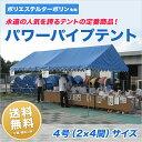 パワーパイプテント 2間×4間 ターポリン生地 白 組立式 テント イベント 簡単 組み立て 運動会 学校 自治会 集会 使…