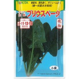 トキタ種苗 ホウレンソウ 種子 「プリウスベータ」 小袋 40ml 約1200粒〜1800粒 規格 種 野菜の種 野菜種 野菜種子 春まき 葉物