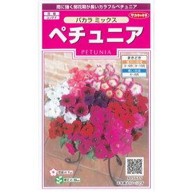 サカタのタネ 花 種子 ペチュニア バカラ ミックス 小袋 0.05ml 規格 種 花種 ナス科 ペチュニア属 ツクバネアサガオ育つ苗の本数 : およそ 100本