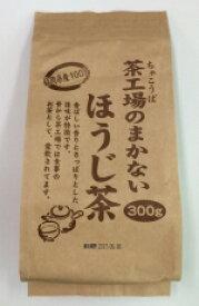 《大井川茶園》茶工場のまかないほうじ茶 300g