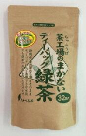 《大井川茶園》茶工場のまかないティーバッグ緑茶 5g×32P