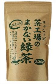 《大井川茶園》茶工場のまかない緑茶 320g