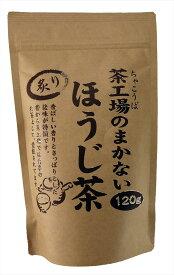 《大井川茶園》茶工場のまかない炙りほうじ茶 120g