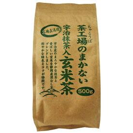《大井川茶園》茶工場のまかない宇治抹茶入玄米茶 500g