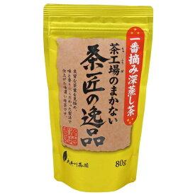 《大井川茶園》茶工場のまかない 茶匠の逸品 80g