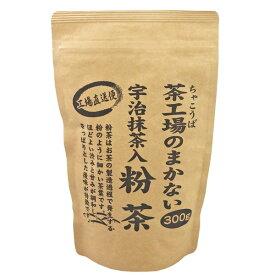 《大井川茶園》茶工場のまかない 宇治抹茶入粉茶 300g