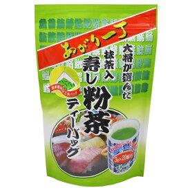《大井川茶園》あがり一丁 抹茶入寿し粉茶ティーバッグ 3g×20P