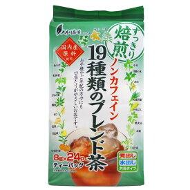 《大井川茶園》ノンカフェイン 19種類のブレンド茶 8g×24P