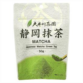 《大井川茶園》 静岡抹茶50g