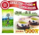 静岡一番茶 100g【お茶 緑茶 煎茶 深蒸し茶 静岡県産 茶葉 一番摘み カテキン ビタミンC 特別商品】