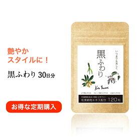 【定期購入】白髪 サプリ「黒ふわり」約30日分 サプリメント