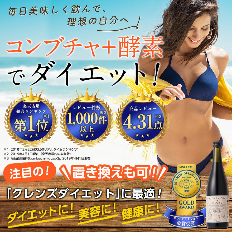 コンブチャ+酵素ドリンク 720ml 送料無料 KOMBUCHA+KOUSO コンブチャ ダイエットドリンク クレンズダイエット 置き換えダイエット コンブチャ クレンズダイエット 4