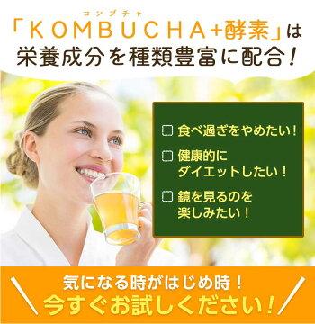 コンブチャ+酵素配合ドリンク720ml送料無料KOMBUCHA+KOUSOダイエットドリンク酵素ダイエットkombuchaコンブチャクレンズダイエットダイエット紅茶キノコクレンズダイエット酵素ドリンク置き換えダイエット酵素ファスティングこんぶちゃ茶