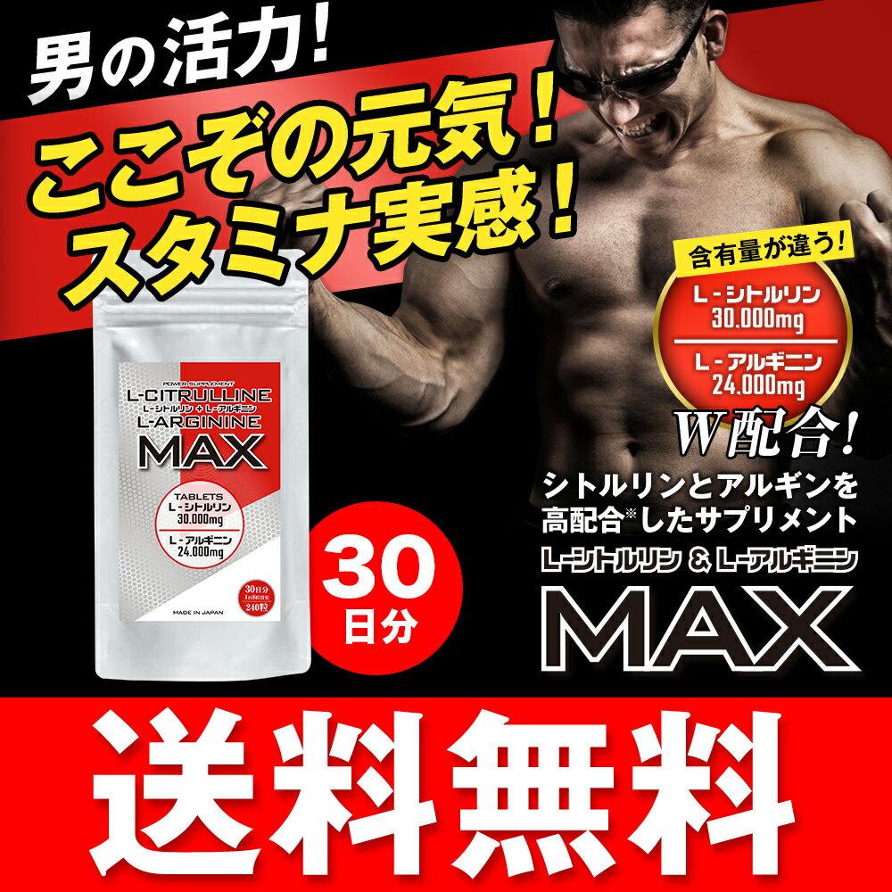 【圧倒的な含有量と値段】シトルリン アルギニンMAX 30日分【大容量240粒入/1袋】日本製 シトルリン/アルギニン/サプリ/サプリメント/錠剤/身長【送料無料】800mg以上