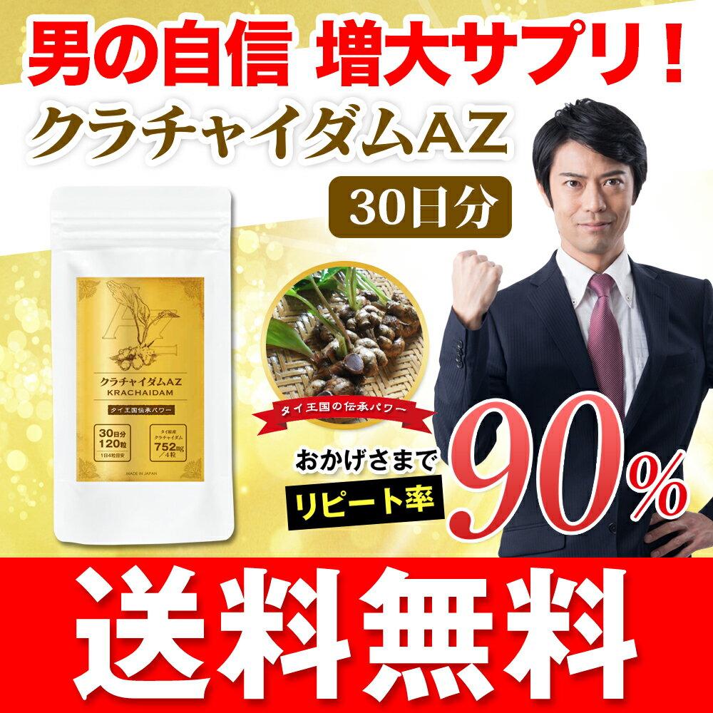 【圧倒的なクラチャイダム含有量】クラチャイダムAZ 30日分(120粒)送料無料【お試し価格】日本製クラチャイダムサプリメント・クラチャイダムサプリはクラチャイダムAZゴールドで決まり!ゴールドタイプ。