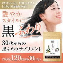 白髪サプリ「黒ふわり」約30日分サプリメントクロサプリEX