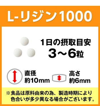 国産L-リジン1000【1ヶ月分/2袋】L-リジンリジンサプリメントサプリl−リジンアミノ酸送料無料