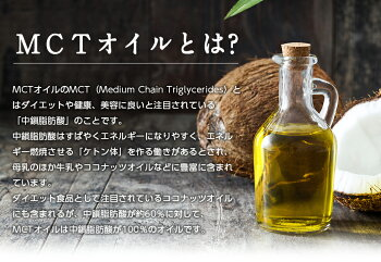 MCTオイル360g×2本セット100%ココナッツ由来ナチュラル製法mctオイルバターコーヒー最適送料無料お買得セット