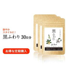 【定期購入】白髪 サプリ「黒ふわり」×3袋セット 約90日分 サプリメント