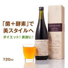 コンブチャ+酵素ドリンク 720ml 送料無料 KOMBUCHA+KOUSO ダイエットドリンク 紅茶キノコ クレンズダイエット 置き換えダイエットファスティング こんぶちゃ 茶