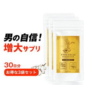 【圧倒的なクラチャイダム含有量】クラチャイダムAZ 30日 120粒入【3袋セット】送料無料 日本製 ゴールド サプリメント クラチャイダムサプリ ゴールド 国産 ※精力剤・薬ではありません。