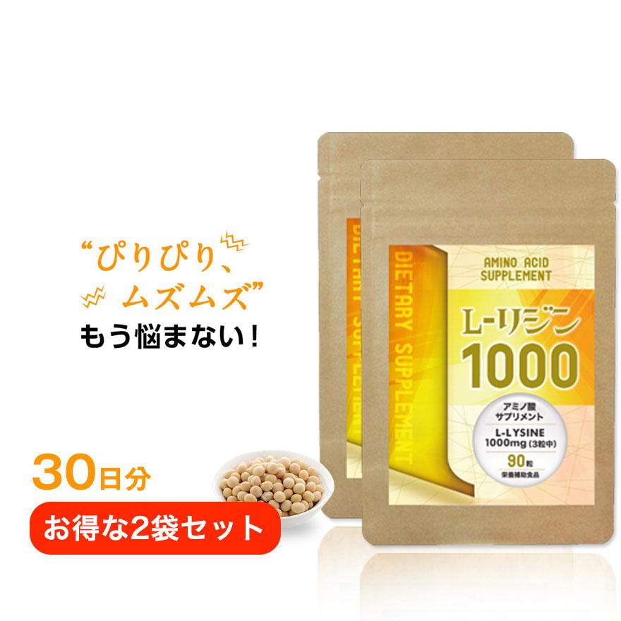 リジン サプリメント 国産 L-リジン1000【1ヶ月分/2袋】サプリ