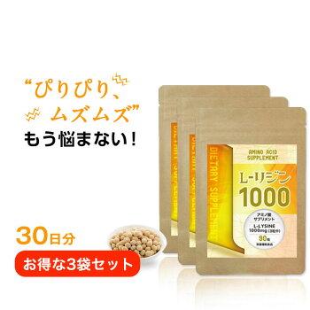 国産L-リジン1000【1ヶ月分/3袋】L-リジンリジンサプリメントサプリl−リジンアミノ酸送料無料