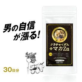 クラチャイダム+マカZn 30日分(120粒)【送料無料】日本製 マカ 亜鉛 サプリ ゴールドタイプ サプリメント すっぽん 黒にんにく アルギニン※精力剤・薬ではありません。