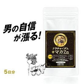 【お試し】クラチャイダム+マカZn 5日分【20粒入/1袋】日本製/アルギニン 亜鉛 サプリメント サプリ ※精力剤ではありません。