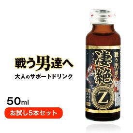 【訳あり】マカ トンカットアリ スッポン 冬虫夏草 栄養ドリンク!凄絶Z 50ml 5本 ※精力剤ではありません。