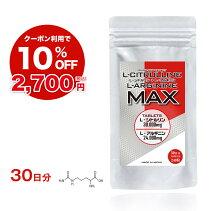 L−シトルリン+L−アルギニンMAX30日分。シトルリン、アルギン配合サプリ!送料無料。