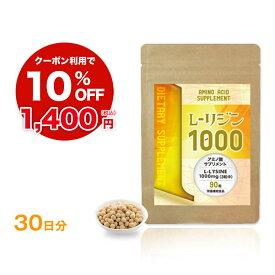 リジン サプリメント 国産 L-リジン1000 1袋/1ヶ月分 サプリ リジン サプリ 薬局 おすすめ l-リジン lリジン リジン 1000mg