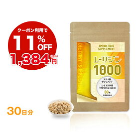 リジン サプリメント 国産 L-リジン1000 1袋/1ヶ月分 サプリ
