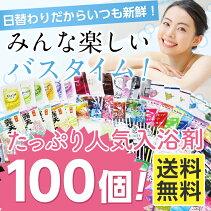 入浴剤福袋100個セットギフトプチギフト入浴剤福袋プレゼント女性バスソルト