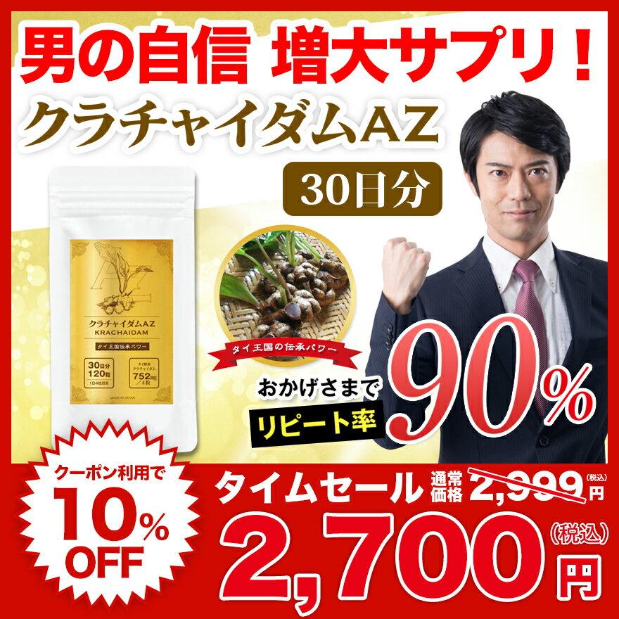 【圧倒的なクラチャイダム含有量】クラチャイダムAZ 30日分(120粒)送料無料【お試し価格】日本製クラチャイダムサプリメント・クラチャイダムサプリはクラチャイダムAZゴールドで決まり!ゴールドタイプ。※精力剤ではありません。