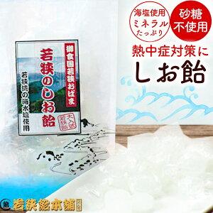 若狭の塩飴 飴 種類 日本 ミネラルをたっぷり含んだ若狭の海水からの贈り物 砂糖不使用 熱中予防 暑い日におすすめ