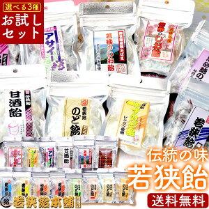 【若狭飴】1000円ポッキリ 飴 種類 日本 選べるべる3種 若狭飴お試しセット 飴セット 詰め合わせ プチ 挨拶 ギフト 粗品 引越し ちょっとした お礼 手軽 プレゼント 砂糖不使用 小袋 ありがと