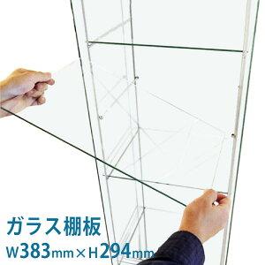 IKEA デトルフ用 透明ガラス W383×H294×T4mm 規格サイズ 割れ替え用ガラス 国内加工 建材 \丁寧梱包 運送保証 お客様が割っても保証/ オーダーガラス板.COM