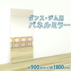 ダンス・ジム用 パネルミラー W900×H1800×T3mm 規格サイズ 大型 全身 立て掛け 自立式 移動 鏡 姿見 国内加工 \丁寧梱包 運送保証 お客様が割っても保証/ 鏡の販売.COM