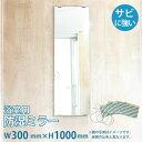 浴室用 防湿ミラーHG W300×H1000×T5mm 交換取付け部材セット ...
