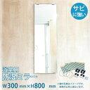 浴室用 防湿ミラーHG W300×H800×T5mm 交換取付け部材セット 止め金具付き 規格サイズ 防錆 耐食 錆びにくい ノンフ…