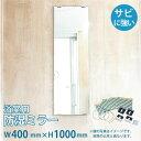 【送料無料】浴室用 防湿ミラーHG W400×H1000×T5mm 交換取付け...