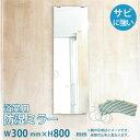 浴室用 防湿ミラーHG W300×H800×T5mm 交換取付け部材セット 規...
