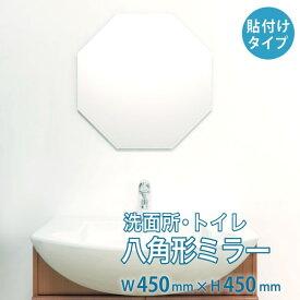 洗面所・トイレ 貼付八角形ガラスミラー W450×H450×T5mm 規格サイズ ノンフレーム 枠なし シンプル 家具 丸 鏡 DIY用品 国内加工 建材 \丁寧梱包 運送保証 お客様が割っても保証/ 鏡の販売.COM