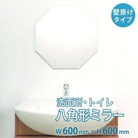 洗面所・トイレ 壁掛け八角形ガラスミラー W600×H600×T5mm 規格サイズ ノンフレーム 枠なし シンプル 家具 丸 鏡 DIY用品 国内加工 建材 \丁寧梱包 運送保証 お客様が割っても保証/ 鏡の販売.COM