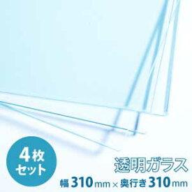 (310×310mm) 普通ガラス 厚み5mm / フロートガラス 普通ガラス 透明ガラス ソーダガラス 青板 普通 透明 ガラス ガラス板 板ガラス 硝子 硝子板 板硝子 DIY 素材 単品 セット 【4枚セット】