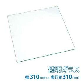 (310×310mm) 普通ガラス 厚み5mm / フロートガラス 普通ガラス 透明ガラス ソーダガラス 青板 普通 透明 ガラス ガラス板 板ガラス 硝子 硝子板 板硝子 DIY 素材 単品 セット