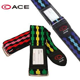 エース ACE たびとも TABITOMO スーツケースベルト 205cm 32135 おしゃれ 派手 目立つイエロー・ピンク・ネイビー【メール便配送商品/ラッピング不可】