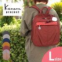 【スニーカーソックスプレゼント!】カナナプロジェクト Kanana project リュックサック リュック Lサイズ PJ1-3rd トラベルリュック 54785